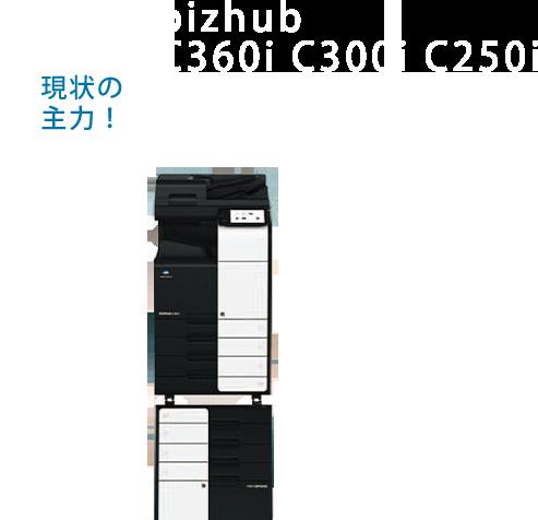 現状の主力! bizhub C224e どんなオフィスにもフィットする、スマートな複合機。