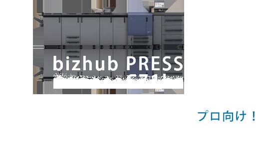 プロ向け! bizhub PRESS C71hc 際立つ再現性、引き立つ存在感。ハイクロマトナーの持つ広い色域で卓越した表現力を実現。