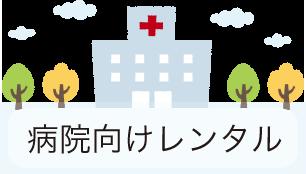 病院向けレンタル
