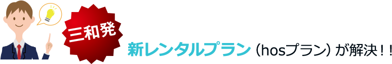 新レンタルプラン(hosプラン)が解決!!