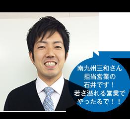 南九州三和さん担当営業の石井です!若さ溢れる営業でやったるで!!